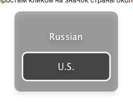 переключение языка на macbook